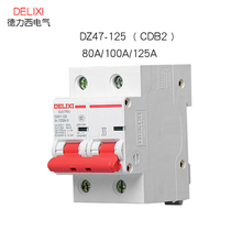 Delicious High Power Circuit Breaker DZ47-125 2P 125A Household Switch 100A Switch 2P 80A