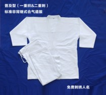 New universal aikido suit children adult male and female re-woven intermediate to double-piercing aikido suit