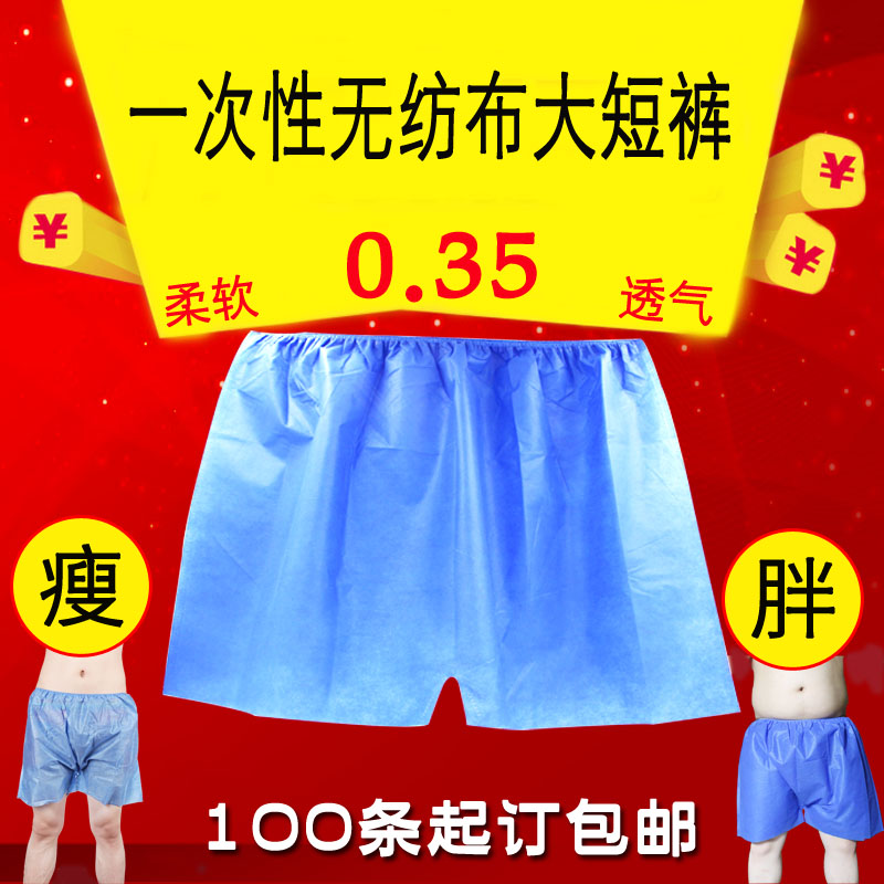 Disposable underwear shorts head oil pressure steaming beauty salon thickening sauna massage male paper pants