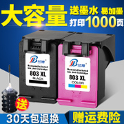 Rambo 803 cartridges compatible with HP black color hp1112 hp2131 11112132 printer cartridges
