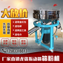 Dragon Plastic Powder Vibration sieve powder vibrating screen food vibration screen rotating electric sieve stainless steel flour Screen powder machine