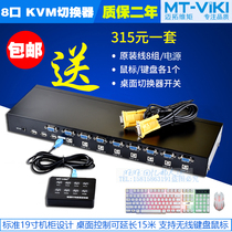Maxtor dimensional moment mt-801uk8 VGA manual USB switcher 8 into 1 out of the KVM cutter rack type wiring