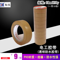 Electrical adhesive Tape Transparent tape pump dedicated basic waterproof insulation deep well electromechanical submersible pump insulation
