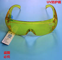 UV lamp protective mirror for ultraviolet protective glasses for laboratory ultraviolet protective glasses