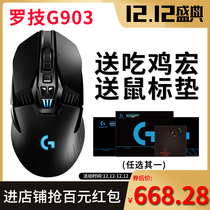 (669 RMB) Logitech G903 Wireless charging game electric bidding dual-mode mouse special machinery Logitech G 900