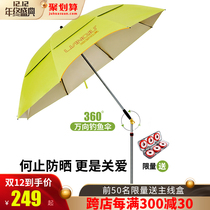 Even ball fishing umbrella 2.2 meters universal folding sunscreen shade anti-rain windproof ultra-light fishing special umbrella