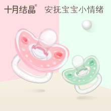 October Crystal Pacifier Super Soft Pacifier Cover for 3-6-18 Months Sleeping