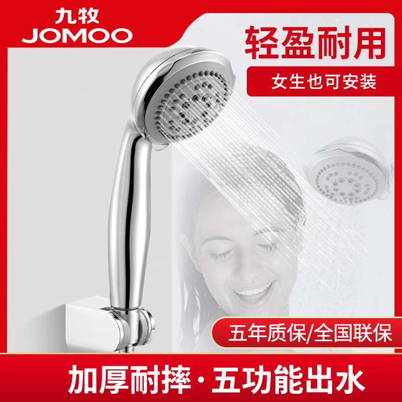 Jiumuhua Sprinkler Multifunctional Hand-held Bath Shower Sprinkler Water Heater Pressurized Sprinkler Hose Set