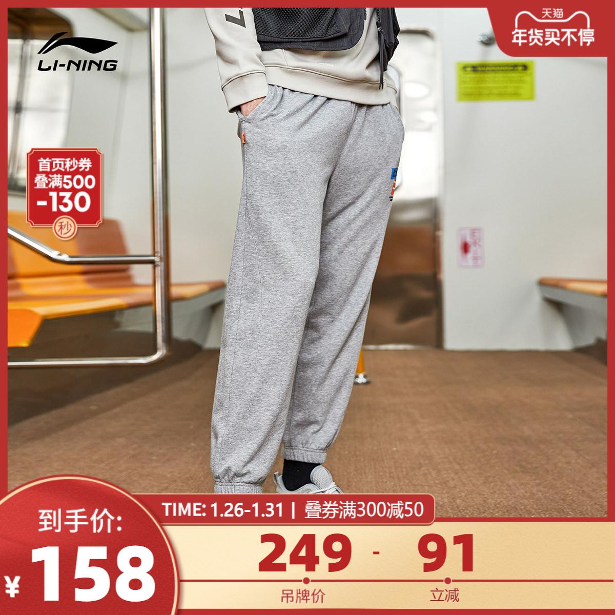 Li Ningwei pants mens official 2021 new spring size casual gray nine-point pants mens sports pants