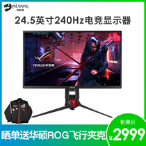 Nom Dragon Hall Asus XG258Q 25-inch ROG native 240hz 1ms gaming display G-SYNC desktop computer game display eat chicken Jedi survive APE