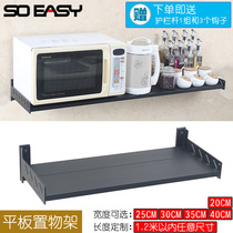 Flat shelf kitchen kitchen kitchen condiment rack receptacle rack oven microwave oven bracket layer rack receptacle rack