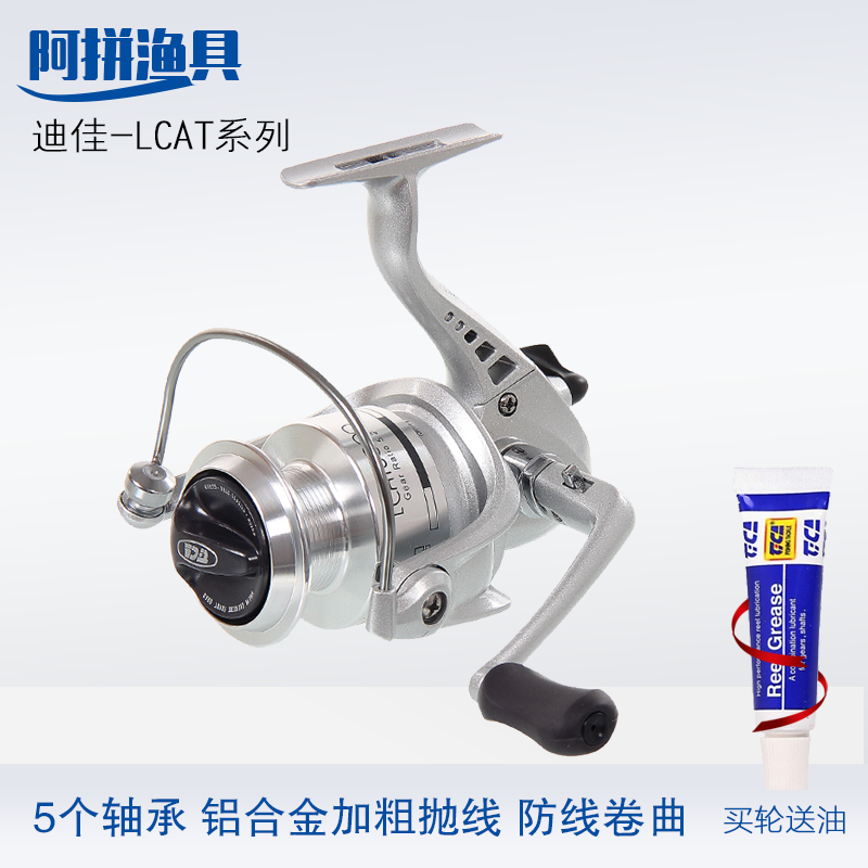 Dijia genuine lcat1000 / 2000 / 2500 / 3000 / 4000 spinning wheel fishing wheel