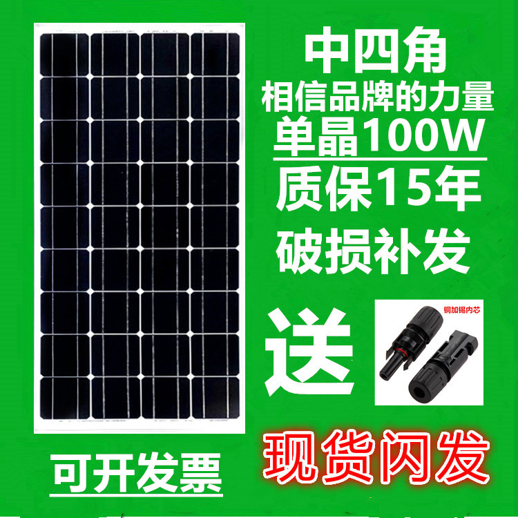 Middle Quadrangle New Single Crystal Polycrystalline Solar Cell Board 100W Photovoltaic Generation Solar Board 12V Battery Household