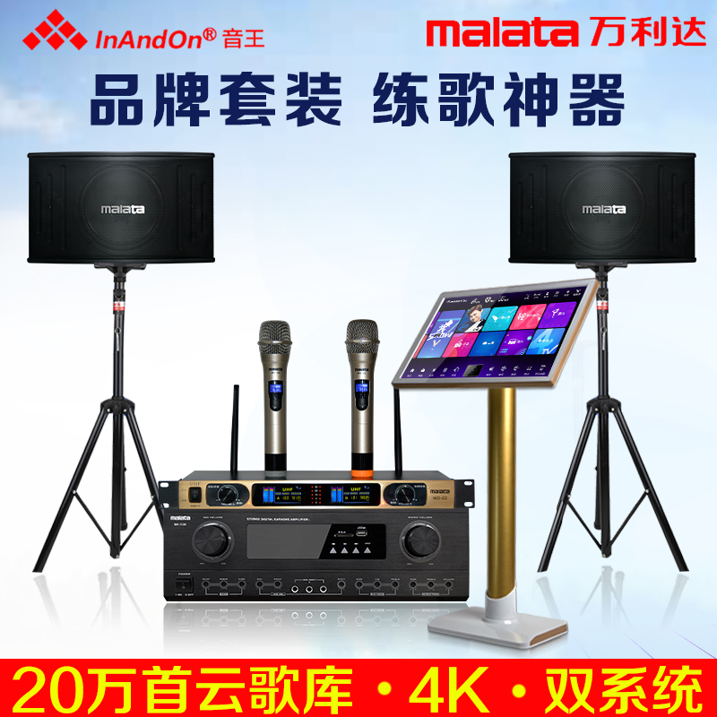 Wanlida family KTV sound system set for King of Sound singing machine complete set of household karaoke singing equipment