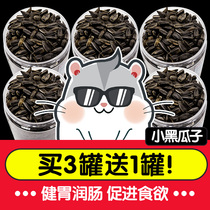 Hamster Grain Products Small black melon seed molar stick eat small food staple squirrel rat grain gold bear Snack