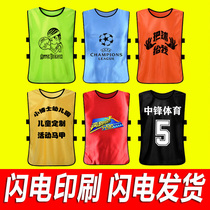 Anti-adult children football training Vest Basketball sub-unit expansion activities Vest Custom advertising shirt