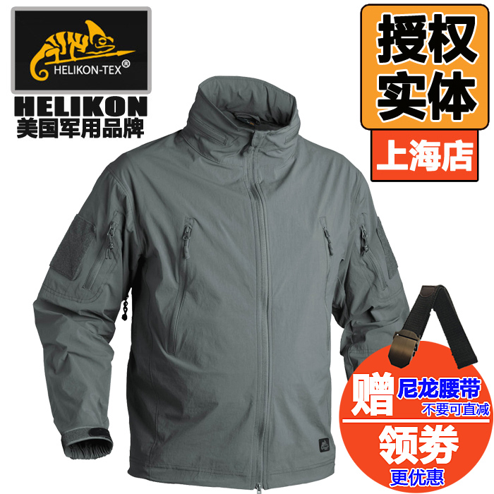 Cool Style Helikon Helikon Trooper Light Cavalry Jacket Spring and Autumn TAD Soft Shell Charge