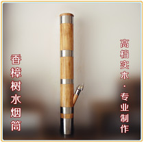 Yunnan characteristic cigarette pipe high-grade wooden water pipe camphor tree solid wood water pipe custom-made