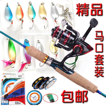 1.8 m UL soft tuning straight handle horse mouth rod Road sub-rod set sequins spinning wheel thin road sub-rod