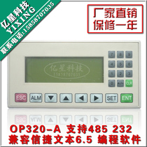 Text display op320-a MD204L support 232 422 485 communication compatible letter G 6.5