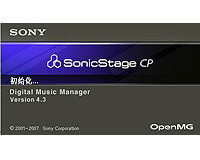 SonicStage 4.3 MD Drive MD Singing Software NET MD compatible WIN7 Software