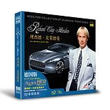 Richard Clayderman piano classic European and American pure music classical music vinyl car cd discs