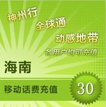 Hainan Mobile 30 yuan recharge mobile phone recharge automatic fast charge fast to account