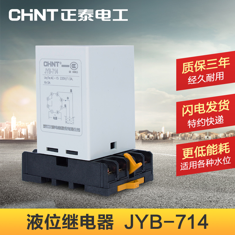 Zhengtai level relay pump water tower automatic switch controller JYB-714 220V 380V