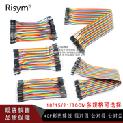 Risym 40P color DuPont line color cable on the mother of father of the male parent parent 10/15/30/21CM