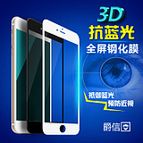 Jesse iPhone6 ​​tempered glass film Apple 6s steel film full-screen coverage of 4.7-inch anti-explosive film