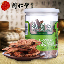 Beijing Tongrentang Rhodiola Film Tibetan Rhodiola Chinese Herbal medicine genuine 70 grams