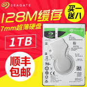 Seagate/ Seagate ST1000LM048 1TB notebook computer hard disk 1t 2.5 inch 7mm PS4