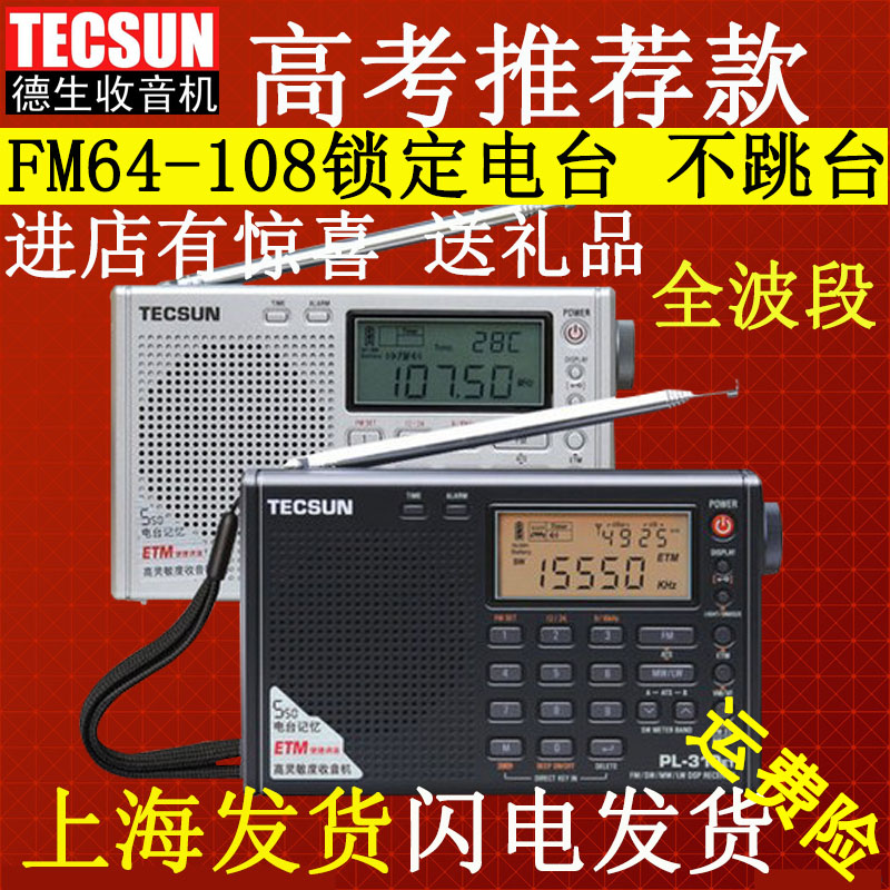 Tecsun/Desheng PL-310ET Radio All-Band Listening English College Entrance Examination Band 4 and Band 6