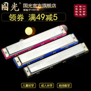 Shanghai Guoguang harmonica and the 24 hole tremolo C beginners self-learning GH-24 old stress echo harmonica