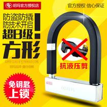 Yue Motorcycle lock U lock Electric vehicle lock anti-theft lock electric car lock bike lock anti-hydraulic shear 16 tons
