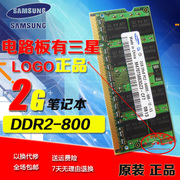 Samsung original factory DDR2 2G 800 notebook memory PC2-6400S compatible 667533