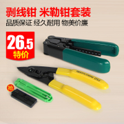 Dual fiber stripping pliers Tanghu flex cable stripper pliers pliers Miller cold connection kit