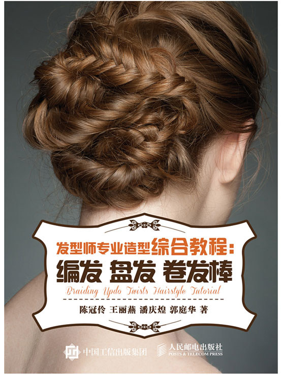 People's postal book, hair stylist, professional styling, comprehensive tutorial, hair styling, hair curling, hair styling, hair styling, hairdressing