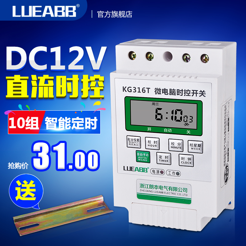 Microcomputer control switch KG316T / timer / timer switch / DC time controller DC12V
