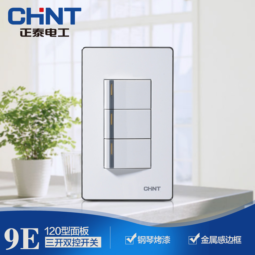 CHINT Switch Socket Type 120/CHINT Socket/NEW9-E012A/ CHINT Three open dual control switch