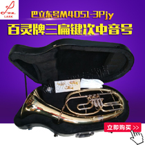 Genuine: Shanghai Bering brand three flat key secondary tone number Balidong M4051-3pjy