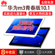 Huawei Huawei M3 Youth Edition Tablet PC Android 10.1 inch Netcom mobile intelligent pad