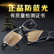 Male and female radiation proof glasses frame plane light blue computer eye fatigue resistance without eye protection eye protection degree