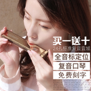 Germany imported sound spring 24 hole tremolo adult children beginners introductory teaching harmonica C instrument