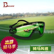 Horse horse riding goggles horse riding horse speed racehorse mirror horse riding spectacle Mirror Knight equipped with eight feet dragon
