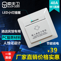 New promotional high frequency power switch M1 card induction Card hotel room Type 86 40A high power