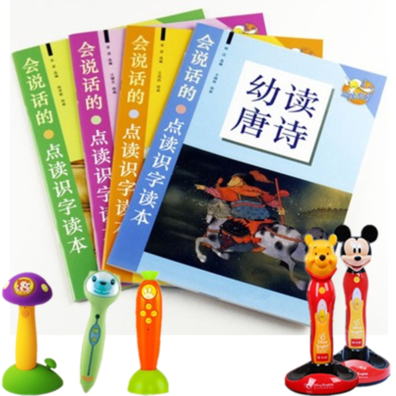 Speaking point-reading and literacy-reading book of Benoia Zhouyidian Book-reading Lang Xiaomi Machine Island Pen