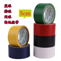 New 5cm Sports Ground tape basketball venue dash tape sports Ground warning belt site marking sticker