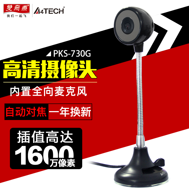Dual Flying Swallow Camera Computer Desktop Camera Home Camera Driver-Free HD Night Vision Anchor YY Live Laptop Camera Microphone PKS-730G