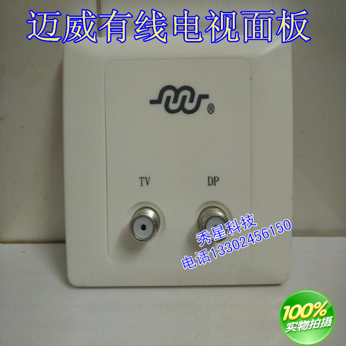 Mawei MW-TD-05F user terminal panel Mawei cable user terminal panel